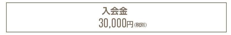 池袋パーソナルジムPlus B Lab入会金